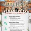 Ziemassvētku gaidīšanas laiks Jelgavas pilī